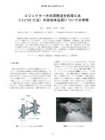 エジェクター方式深層混合処理工法 (CI