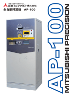 全自動精算機 AP-100