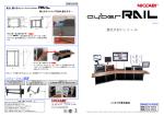 cyberRAILパンフレット - Niccabi ニッキャビ株式会社