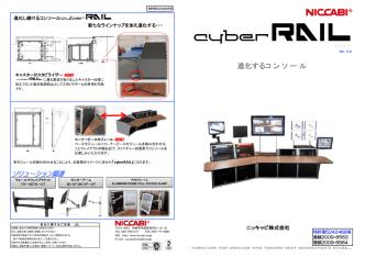 cyberRAILパンフレット - Niccabi|ニッキャビ株式会社