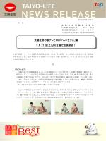 太陽生命の新テレビCM「ハンドダンス」篇 9 月 27 日(土
