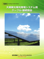 大規模太陽光発電システム - 昭和電線ホールディングス