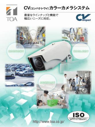 CV(コンパクトヴイ)カラーカメラシステム