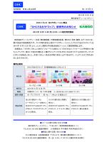 「DHCうるおうドロップ新発売」のお知らせ (278KB)