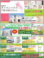 万円 - 市原土地建物センター