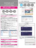 (DAYFILER CLUBご利用ガイド) (PDF