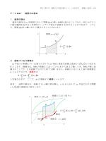 B40. 線積分の意味