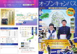オープンキャンパス - 明徳義塾中・高等学校