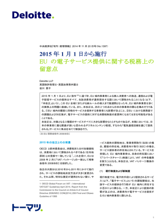 2015 年 1 月 1 日から施行 EU の電子サービス提供に関する