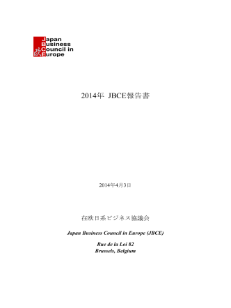 2014 JBCE報告書 - Japan Business Council in Europe