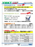 耐熱合金用EZドリル 小径用途別シリーズ GW特別セール開催!!