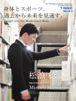 松浪 稔 - 東海大学