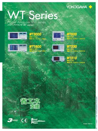 Bulletin 7600-00 パワーアナライザ WT series