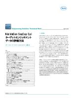 NimbleGen SeqCap Epi ターゲットエンリッチメント データの評価方法