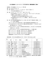 2014 新体操コントロールシリーズ(CS)第 2 戦 視察者募集のご案内