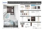 パナソニックバスルーム FZ 1616 BL 【2014年5月21日受注開始】