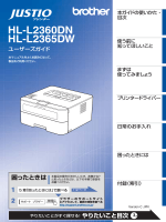 HL-L2360DN HL-L2365DW