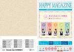 HC中央神奈川様/HAPPY MAGAZINE5月号_H1-H4bb