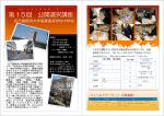 第 15回 公開選択講座 - 名古屋経済大学高蔵高等学校・中学校