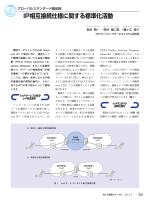 IP相互接続仕様に関する標準化活動
