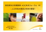日本コクレア社 - 東京医科大学病院 聴覚・人工内耳センター(聴こえと言葉のケア)