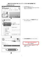 IDパスワード方式⇒電子証明書方式