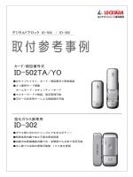 デジタルドアロック ID-502 / ID