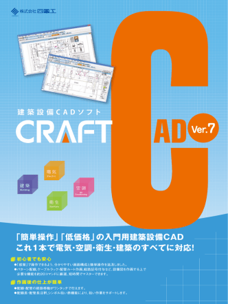 CRAFT CAD