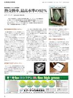 「北海道住宅新聞」平成26年12月15日