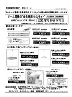 オーム電機FAX12月LED照明①F最終