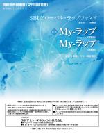 My-ラップ My-ラップ - SBIアセットマネジメント