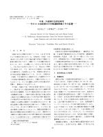 中海・宍道湖の自然史研究 ーそのー0.中海底質中の貝類遺骸群集と
