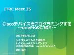 onePK - ItrC