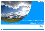 資料3 フォンテラジャパン提出資料(PDF形式:1192KB)