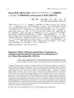 Phenol 関連二量体化合物によるマウスマクロファージ様細胞株