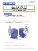 ケミポン N型 NFシリーズ(PDF:1636KB)