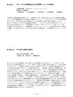 P- -1 PD・HD 併用療法の中止時期についての検討 P-