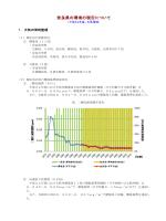 奈良県の環境の現況について