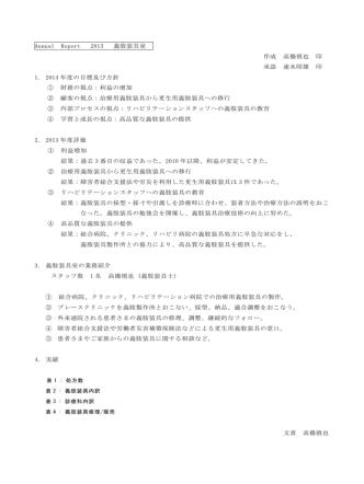 Annual Report 2013 義肢装具室 作成 高橋慎也 印 承認 速水昭雄 印 1
