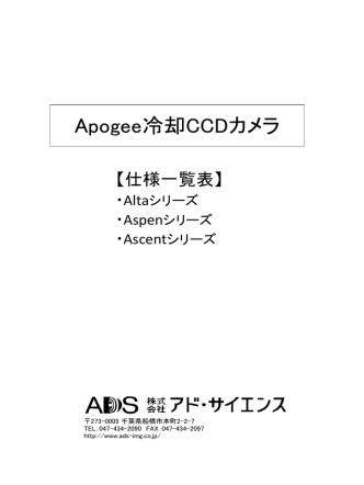 Apogeeカメラ仕様一覧表