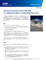 Revenue Procedure 2014-39の公表