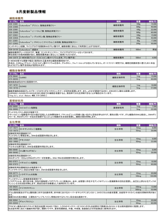 2014年8月新製品情報