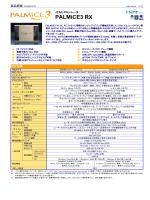 PALMiCE3 RX 製品概要書PDF