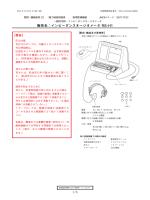 販売名:インピーダンスオージオメータ RS-H1