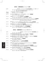 医学生・初期研修医セッション(ポスター)1