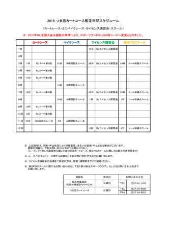 2015 つま恋カートコース暫定年間スケジュール