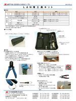 LAN用工具キットチラシRev2 2014.04.25.xlsx