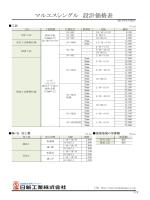 マルエスシングル 設計価格表