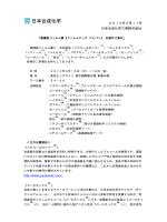 「高機能フィルム展 フィルムテックジャパン」に出展いたし