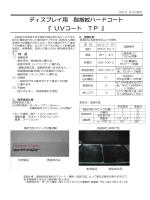 ディスプレイ用 耐指紋ハードコート 『 UVコート TP 』